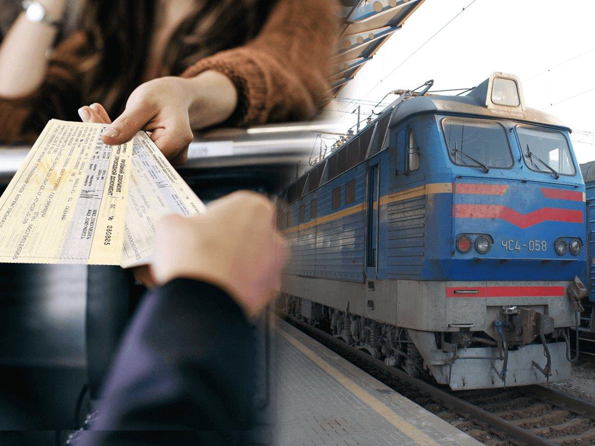Чи можна знайти квиток на потяг за мінімальною ціною